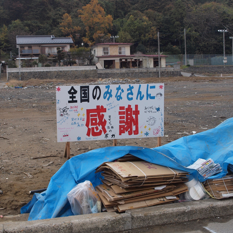 2011年度 東日本大震災で被災した高校生への特別枠奨学金